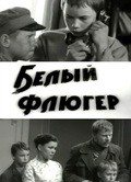 Belyiy flyuger movie in Mikhail Kononov filmography.
