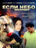 Esli nebo molchit movie in Tatyana Vasilyeva filmography.