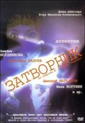 Zatvornik is the best movie in Elena Kuznetsova filmography.
