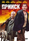 Priisk movie in Sergei Yushkevich filmography.
