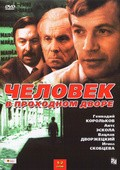 Chelovek v prohodnom dvore is the best movie in F. Ratas filmography.