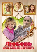 Lyubov nejdannaya nagryanet is the best movie in Ekaterina Zaharova filmography.