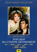 Poezdki na starom avtomobile movie in Larisa Udovichenko filmography.