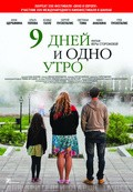 9 dney i odno utro is the best movie in Larisa Krivtsova filmography.