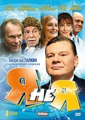 Ya ne ya movie in Vladislav Galkin filmography.