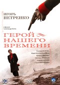 Geroy nashego vremeni (serial) movie in Albert Filozov filmography.
