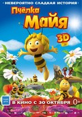 Maya The Bee – Movie movie in Kodi Smit-McPhee filmography.