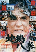 She hao ba bu movie in Jackie Chan filmography.