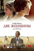 Dve jenschinyi is the best movie in Sergei Yushkevich filmography.
