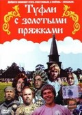 Tufli s zolotyimi pryajkami movie in Igor Dmitriyev filmography.
