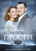Esli lyubish – prosti movie in Albert Filozov filmography.