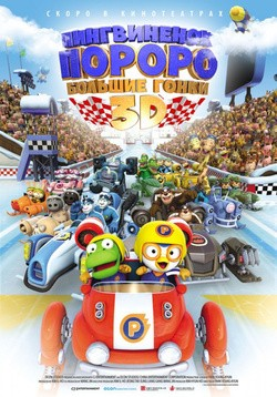 Pororo, the Racing Adventure is the best movie in  Jordan Winsen filmography.