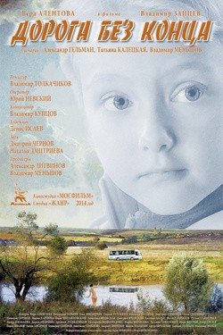 Doroga bez kontsa is the best movie in Ruslan Haybulaev filmography.
