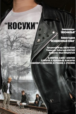 Kosuhi movie in Anton Ansimov filmography.