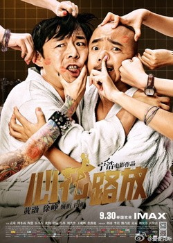 Xin hua lu fang is the best movie in Yuy Sya filmography.