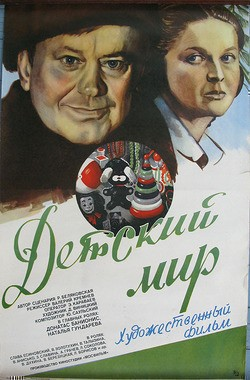 Detskiy mir movie in Valentina Berezutskaya filmography.