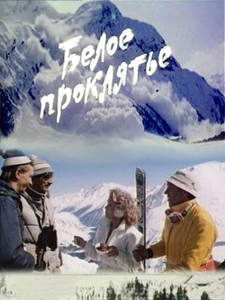 Beloe proklyate movie in Igor Dmitriyev filmography.