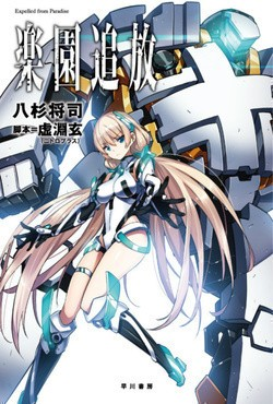 Rakuen Tsuiho: Expelled from Paradise movie in Rie Kugimiya filmography.