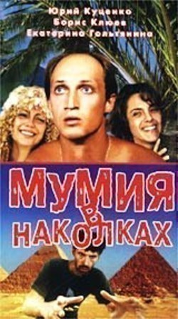 Mumiya v nakolkah movie in Gosha Kutsenko filmography.