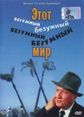 It's a Mad Mad Mad Mad World movie in Buddy Hackett filmography.