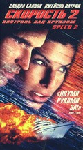 Speed 2: Cruise Control movie in Sandra Bullock filmography.