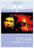 Sluchay v kvadrate 36-80 movie in Anatoli Kuznetsov filmography.