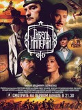 Gibel Imperii (mini-serial) is the best movie in Tatyana Dogileva filmography.