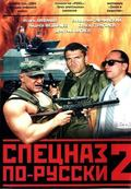 Spetsnaz po-russki 2 movie in Andrey Fedortsov filmography.