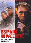 Neslujebnoe zadanie 2: Vzryiv na rassvete movie in Pavel Maikov filmography.