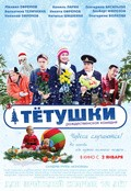 Tyotushki movie in Albert Filozov filmography.