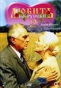 Lyubit po-russki 2 movie in Valentina Berezutskaya filmography.