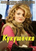 Kukushechka movie in Yevgeni Stychkin filmography.