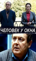 Chelovek u okna movie in Yuri Stoyanov filmography.