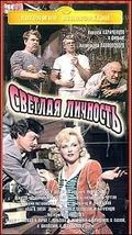 Svetlaya lichnost movie in Igor Dmitriyev filmography.