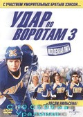 Slap Shot 3: The Junior League is the best movie in Ryan Grantham filmography.