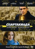 Spartakiada. Lokalnoe poteplenie movie in Victor Luckysov filmography.