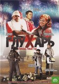 Gluhar. Prihodi, Novyiy god! movie in Andrey Fedortsov filmography.
