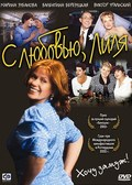 S lyubovyu, Lilya movie in Valentina Berezutskaya filmography.
