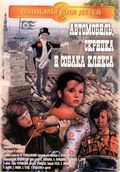 Avtomobil, skripka i sobaka Klyaksa movie in Mikhail Kozakov filmography.