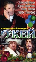 O'Key movie in Sergei Grekov filmography.