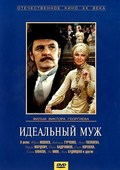 Idealnyiy muj movie in Albert Filozov filmography.