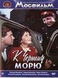 K Chernomu moryu movie in Anatoli Kuznetsov filmography.