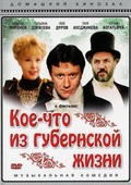 Koe-chto iz gubernskoy jizni movie in Tatyana Dogileva filmography.