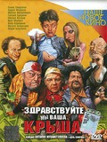 Zdravstvuyte, myi vasha kryisha! movie in Mikhail Kozakov filmography.