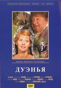 Duenya movie in Tatyana Vasilyeva filmography.