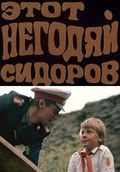 Etot negodyay Sidorov movie in Vladislav Galkin filmography.