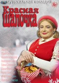 Krasnaya shapochka movie in Yuri Stoyanov filmography.