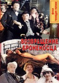 Vozvraschenie bronenostsa movie in Tatyana Vasilyeva filmography.
