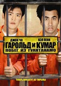 Harold & Kumar Escape from Guantanamo Bay movie in Rob Corddry filmography.
