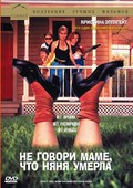 Don't Tell Mom the Babysitter's Dead movie in Christina Applegate filmography.